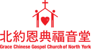 北约恩典福音堂 Grace Chinese Gospel Church of North York